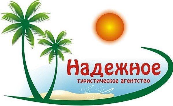 """Туристическое агентство """"Надежное"""""""